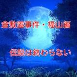 『【倉敷蓋事件・福山編】本当に危ない所を見つけてしまった「伝説は終わらない」』の画像