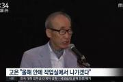 【韓国】『コ・ウン詩人、居酒屋でオナ二ー』~教育部、「教科書から削除するか出版社と協議」[02/28]