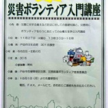 『「もしもに備えて・・・災害ボランティア入門講座」 11月27日(火)戸田市文化会館で開催。参加費無料。参加申込受付中です!』の画像