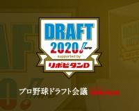 【虎実況】2020年プロ野球ドラフト会議 [10/26]17:00~