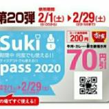 『外食220円で牛丼食べる方法【すき家】誰でもOK』の画像