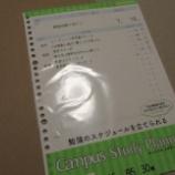 『【文具で働き方改革】ビジネスパーソンにも使える コクヨ「Campus スタディプランナー」』の画像
