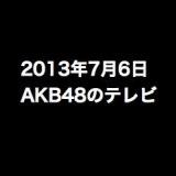 指原莉乃出演「アド街ック天国」に振分親方、武井壮も。他「音楽のちから」など、 7月6日のAKB48関連のテレビ