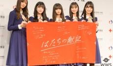 【飛鳥遠藤賀喜久保梅澤】はたちの献血イベントに出演した乃木坂さんのビジュアル