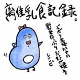 『🍳離乳食記録🍳』の画像