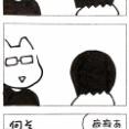 「間」の話
