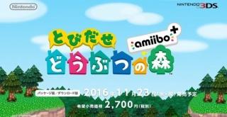『とびだせ どうぶつの森 amiibo+』の無料アップデートが開始!『スプラトゥーン』『ゼルダの伝説』とのコラボも決定!