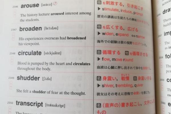 帳 英語 単語