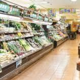『お前らの地元の行き付けのスーパー』の画像