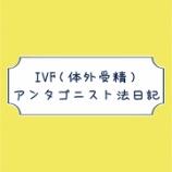 『採卵後の生理は早く来る?? / IVF(体外受精)・アンタゴニスト法チャレンジ』の画像