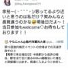 【元NGT48】長谷川玲奈の体力がエゲツない・・・