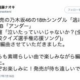 『【乃木坂46】18thアンダー曲『アンダー』はぶっといベース音が入ってる曲らしい!編曲は元フーバーオーバーが担当!!』の画像