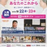 『「JAPAN補聴器フォーラム2018」のお知らせ』の画像