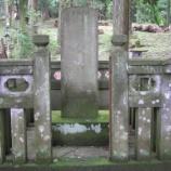 『いつか行きたい日本の名所 白河関跡』の画像