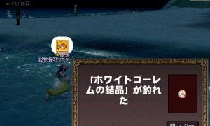 ネコ島でホワイトゴーレムの結晶が釣れた