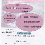 『第5回戸田市議会見学「議場ってこんなところ」(無料)6月4日(日)開催<申込み始まりました>』の画像