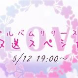 『[再掲] 本日(5月12日) =LOVE 1stアルバムリリース記念生放送スペシャル!!【イコラブ】』の画像