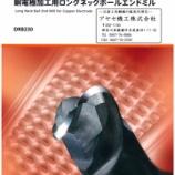 『【新商品】銅電極加工用ロングネックボールエンドミル「DRB230」@日進工具㈱【切削工具】【エンドミル】』の画像