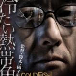 『【R-18】冷たい熱帯魚(2011年 日本)園子温が日本映画界に風穴を開けた!』の画像