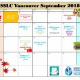 『バンクーバーキャンパス情報【9月カレンダー】』の画像