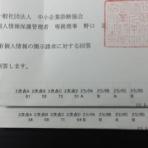 中小企業診断士試験~資格7冠王に挑戦