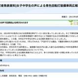 『(東京新聞)女子中学生の声で戸田市が防犯訴え』の画像