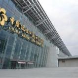 『【最新情報】「広州交易会、6月15日ネット開催」』の画像