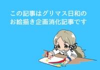 【ミリマス落書き】あずさ・千鶴・麗花が小学生・中学生時代に見ていた少女漫画・アニメを堪能しているイラスト