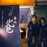 『大阪観光に来たなら蟹「北よし」と蛸「たこりき」でしょ!』の画像