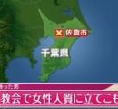 刃物男が教会に立てこもり 女性を人質、男女3人も暴行被害か 千葉・佐倉市