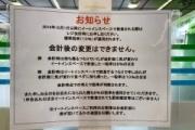 【悲報】軽減税率のせいで飲食店が大混乱wwwwwwwwwwwww
