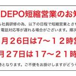『【店舗短縮営業】営業時間変更のお知らせ【8月26〜27日】』の画像