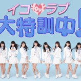 『[03/26(月)19:00~] =LOVEの『イコラブ大特訓中!』が放送予定です!! 【イコールラブ】』の画像