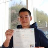 『【トビタテ!留学JAPAN】卒業生インタビュー:吉開 祐貴 さん』の画像