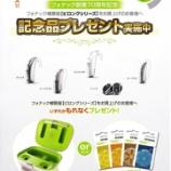 『補聴器メーカー【フォナック】創業70周年記念プレゼント企画』の画像