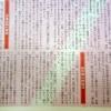 【NGT48】AKB新聞「疑惑晴れ絆復活」