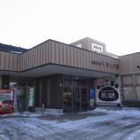 『【北海道ひとり旅】流氷の旅『斜里 道の駅』道の駅には売店機能はありません』の画像