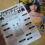 『美的9月号表紙と掲載部分です。』の画像