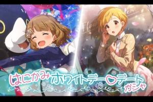 【ミリシタ】次回「はにかみホワイトデー♡デートガシャ」のカードイラスト公開!!!!!!!!!!!!!