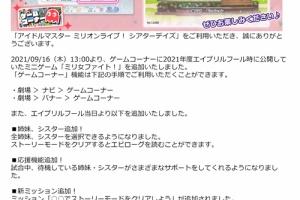 【ミリシタ】ゲームコーナーに「ミリ女ファイト!」追加!全姉妹・シスター、応援機能、新ミッション追加!