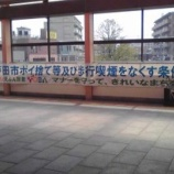 『戸田市のポイ捨て及び歩行喫煙禁止条例』の画像