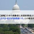 【速報】日本の高齢者に米国財務省より「約15万円小切手が突然届いた」との報告が多数!