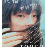 『資生堂「花椿」がリニューアル!若い世代に向けた季刊誌を目指す』の画像
