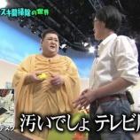 『【放送事故】TBS「マツコの知らない世界」やらせ・捏造疑惑の真相wwwwwww(画像あり)』の画像