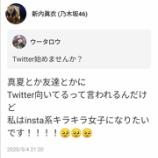 『【乃木坂46】エッッッ!!??『私はインスタ系キラキラ女子になりたいです!!!!!!』』の画像