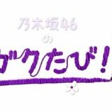 『超速報!!!『乃木坂46のガクたび!』ついに44人全員での新OPタイトルが解禁に!!!!!!キタ━━━━(゚∀゚)━━━━!!!』の画像
