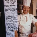 『【悲報】いきなり!ステーキの一瀬社長、いきなり閉店をチラつかせる』の画像