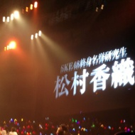 SKE48 松村香織 終身名誉研究生就任は研究生番組企画の布石 アイドルファンマスター