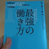『読書感想文:最強の働き方/ムーギー・キム』の画像