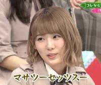 【欅坂46】みいちゃん「マサツーセッツスー」